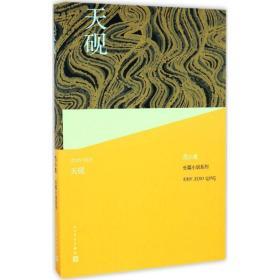 天砚范小青人民文学出版社9787020109920