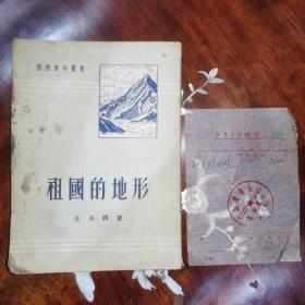 《开明青年丛书.祖国的地形》1951年初版.附.上世纪五十年代购此书的老发票一张(新华书店太原支店)