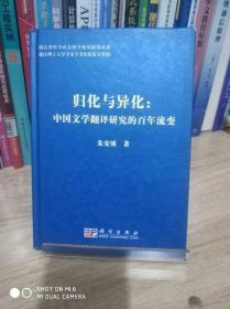 归化与异化:中国文学翻译研究的百年流变