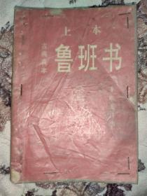 鲁班书(上中下三册合订)