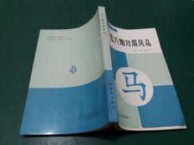 象棋布局丛书 :五八炮对屏风马【一版一印库存未阅无字迹】