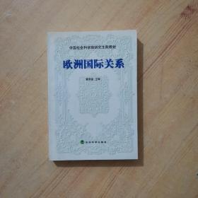欧洲国际关系——中国社会科学院研究生教材