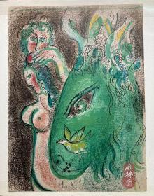 马克·夏加尔《圣经·创世纪》插绘 8开石版画 买一赠一 一页两面彩色黑白2幅作品 大尺幅 美国进口