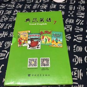 典范英语7(1-18册无光盘)
