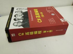 C#高级编程:第6版