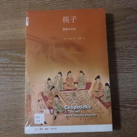 新知文库101:筷子——饮食与文化