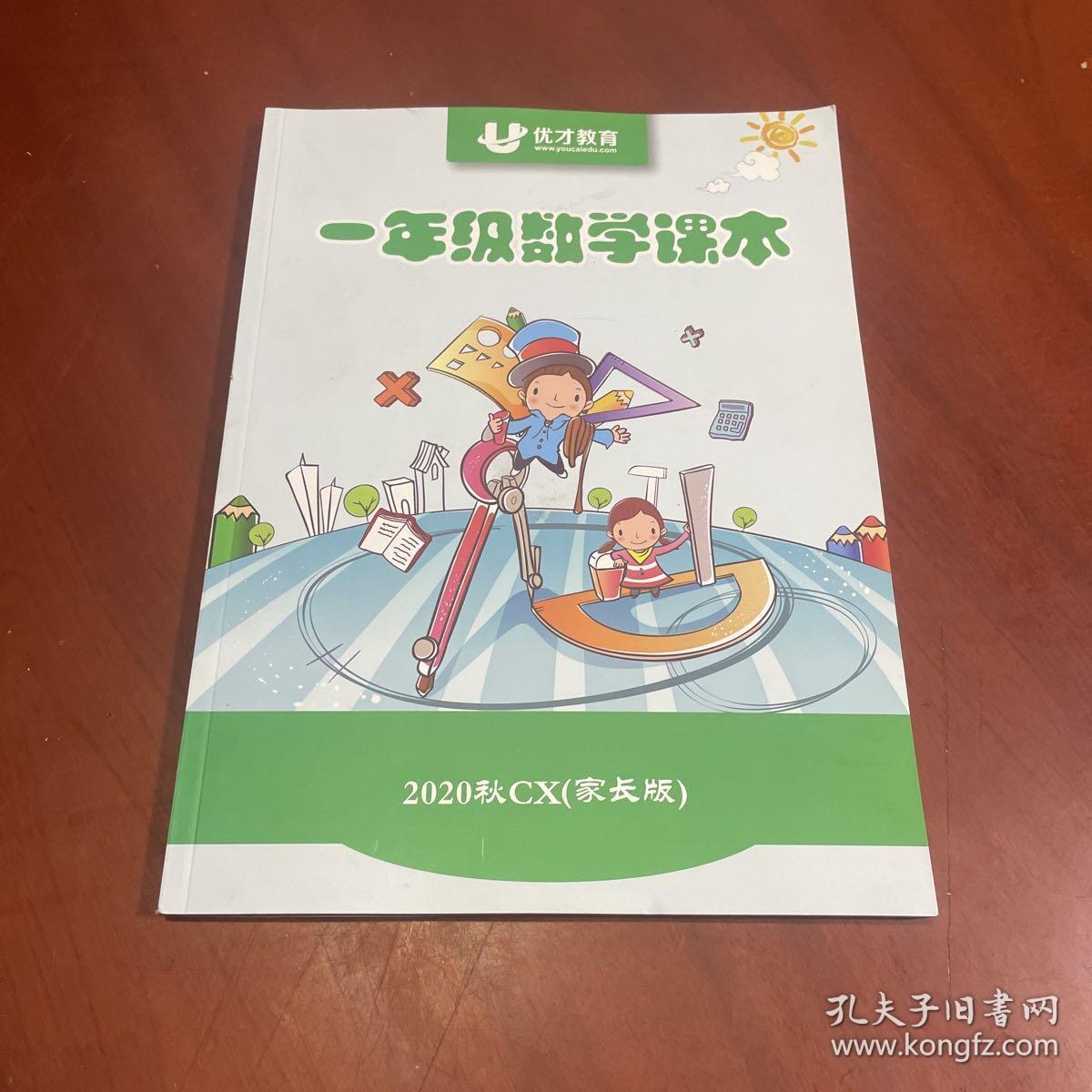 优才教育 一年级数学课本 2020秋CX(家长版)