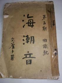 佛教重要文献 佛教期刊 海潮音 第五期 唯识号 (民九年七月) 太虚大师