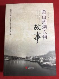 萧山湘湖人物故事《萧山历史人物故事》