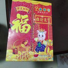 2009年中国小钱币珍藏册  不确定第几套,买家看实图
