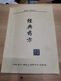 经典药方(中医名家祖传秘方) 书名不详