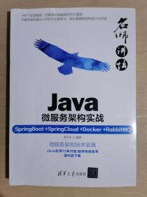 《名师讲坛:Java微服务架构实战(SpringBoot+SpringCloud+Docker+RabbitMQ)》(16开平装)九五品