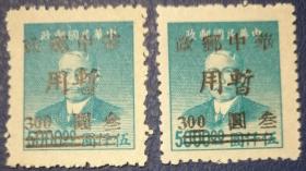 解放区邮票,华中区1949年孙中山像加盖华中邮政暂用,1枚,民C