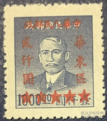 解放区邮票,华东区1949年大东二版孙中山像加盖华东区, 民C