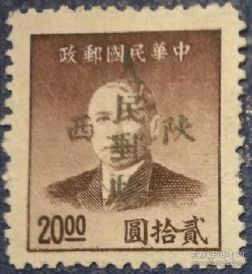 解放区邮票,西北区1949年孙中山像加盖陕西人民邮政、民C