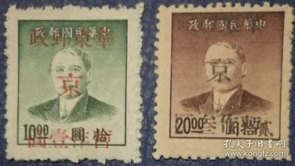 解放区邮票,华东区1949年上海中央孙中山像,南京加盖2全,民C