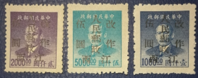 解放区邮票,华东区1949年三一版毛泽东像100元,伟人名人,民C