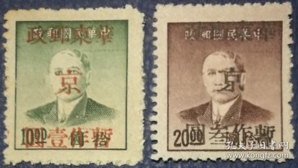 解放区邮票,华东区1949年上海中央孙中山像,南京加盖2全,民C ,