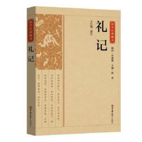 国学经典藏书:礼记