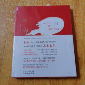 一个人的旅行手册:一人的世界,两种美