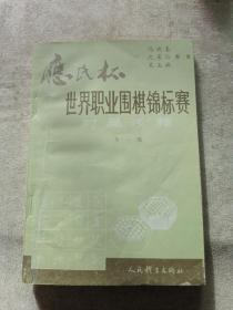 应氏杯世界职业围棋锦标赛对局浅释