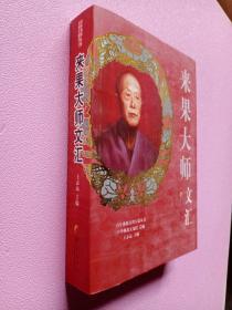 百年佛教高僧大德丛书:来果大师文汇