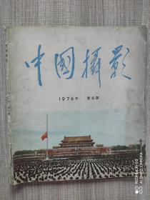 中国摄影1976年第六期
