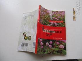 贵州中药材种植技术300问 正版现货35号