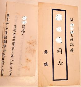 蒋经国亲笔信函