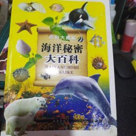 百科大揭秘:海洋秘密大百科