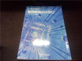 临床检查のABC 河合忠 桥本信编集  日本医师会 1994年 16开平装  原版日文 图片实拍