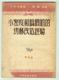 仅见译者钤印赠阅54年初版《小密度和低价值的幼林改造经验》仅印3150册