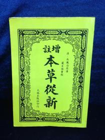 增注本草从新 清.吴仪洛原著 大林出版社
