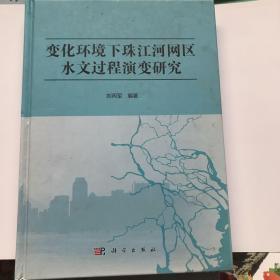 变化环境下珠江河网区水文过程演变