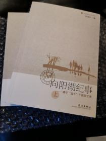 向阳湖纪事:咸宁五七干校回忆录(全2册)