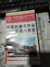 中国的著名寺庙宫观与教堂