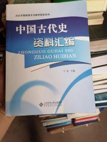 中国古代史资料汇编