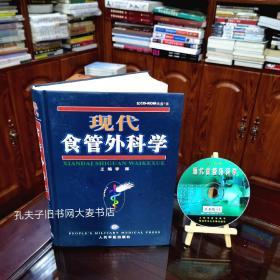 《现代食管外科学(附光盘)》人民军医出版社