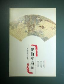 浙江博物馆精品册页 任伯年扇面