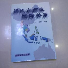 当代东南亚国际关系