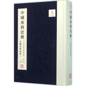 中国水利史典 《中国水利史典》编委会 编 著作 水利水电出版社9787517038283正版全新图书籍Book