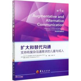 扩大和替代沟通(第4版)
