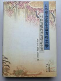 日本学者论中国古典文学--村山吉广教授古稀纪念集