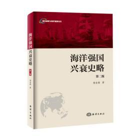 海洋强国兴衰史略 杨金森 海洋出版社9787502787363正版全新图书籍Book