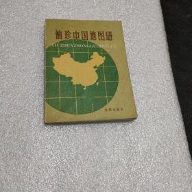 袖珍中国地图册     【存放134层】