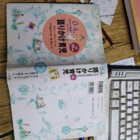 日文原版书 0~4歳わが子の発达に合わせた1日30分间 儿语开发育児