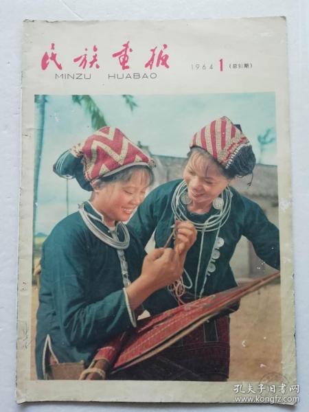 民族画报   1964.1