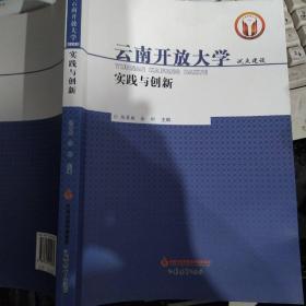 云南开放大学试点建设的实践与创新