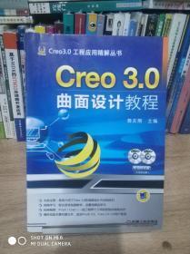 Creo 3.0曲面设计教程