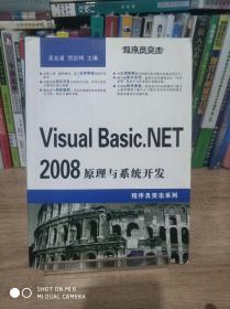 程序员突击.Visual Basic.NET 2008原理与系统开发